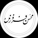 محسن فروزنده